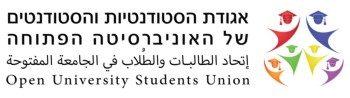 אגודת הסטודנטים האונ' הפתוחה