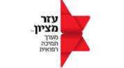 עזר מציון לוגו